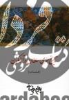 فیلمنامه تاریخ سری سلطان در آبسکون