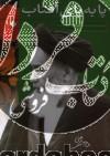 پا به پای آفتاب ج4- گفتهها و ناگفتهها از زندگی امام خمینی