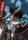 پا به پای آفتاب ج5- گفتهها و ناگفتهها از زندگی امام خمینی
