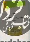 رسائل فی تفسیر سوره الفاتحه 2جلدی