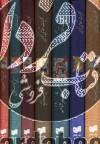کلیات نظامی گنجوی(هفت جلدی)