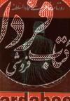 روزنامه خاطرات اعتمادالسلطنه