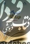 آشنایی با کتب رجالی شیعه(1035)