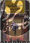 گزینه ادب پارسی ج23- گزیده اخلاق ناصری