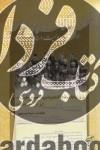 نخستین فرهنگستان ایران به روایت اسناد