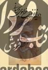دیوان غزلیات خواجوی کرمانی