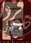 خوشنویسان ایران(ج1،راهجیری)