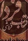 تفسیر موضوعی قرآن کریم ج08- سیره رسول اکرم در قرآن