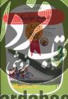 رمان کودک- تمساح غولپیکر