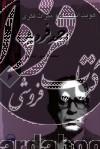 اندیشههای ایرانی ج06- هویتاندیشان و میراث فکری احمد فردید