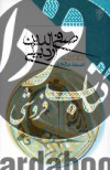 صفیالدین اردبیلی- چهره اصیل تصوف آذربایجان