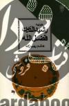 بنیانگذاران فرهنگ امروز- خواجه رشیدالدین فضلالله