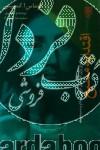 اقتدا به مسیح- زمینهای برای گفتگوی عرفانی اسلام و مسیحیت