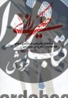 حکیم رازی- حکمت طبیعی و نظام فلسفی محمدبن زکریای صیرفی