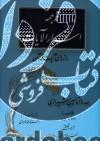 ترجمه اسرارالآیات- رازهای آیات قرآن