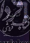 ترجمه فتوحات مکیه- باب 270 تا 325