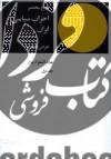 تاریخ مختصر احزاب سیاسی ایران- انقراض قاجاریه ج1