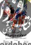 اصول بنیادی فیزیولوژی ورزشی 2- آزمونها و موضوعات ویژه ورزشی(1072)
