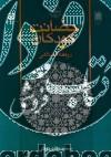حضانت کودکان در فقه اسلامی(1044)