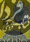 تشیع در مسیر تاریخ- تحلیل و بررسی علل پیدایش تشیع و سیر تکوینی آن در اسلام