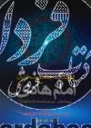 فرهنگ جامع سخنان امام هادی(ع)، ترجمه کتاب موسوعه کلمات الامام الهادی