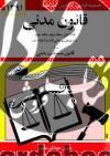 قانون مدنی همراه با قانون مسئولیت مدنی 93