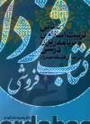 مبانی تربیت اسلامی و برنامه ریزی درسی بر اساس فلسفه صدرا