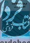 فرهنگ فارسی به پهلوی
