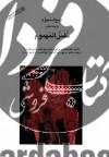 دمع السجوم- ترجمه کتاب نفس المهموم