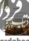 فصلنامه ارغنون 05و06- الهیات جدید