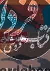 از هویت ایرانی