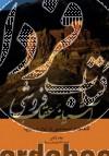 آشیانه عقاب- قلعههای اسماعیلی در ایران و سوریه