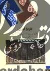 تاریخ ایران - ایلامیها و آریاییها تا پایان دور? هخامنشی