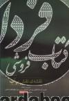 نقشهی نقش بر آب- مروری بر بیانات حضرت آیت الله العظمی سید علی خامنهای رهبر معظم انقلاب اسلامی