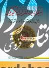 اعراب القرآن الکریم ج2