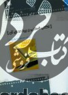 انقلاب اسلامی و ریشههای آن