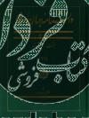 دانشنامه جهان اسلام ج11- جنت، چشتیه