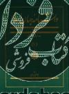 دانشنامه جهان اسلام ج01- ب، باقی نهاوندی