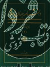 دانشنامه جهان اسلام ج02- با کالیجار کوهی، بربه