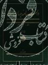 دانشنامه جهان اسلام ج06- ت، تربت جام