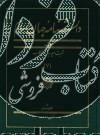 دانشنامه جهان اسلام ج07- تربت حیدریه، تکاب
