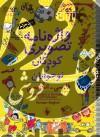 واژهنامه تصویری کودکان و نوجوانان (فارسی - انگلیسی)
