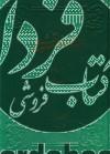 دایرهالمعارف تشیع ج4