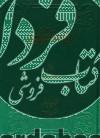 دایرهالمعارف تشیع ج9