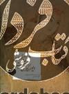 دیوارنگاری عصر صفویه در اصفهان- کاخ چهلستون