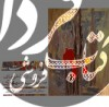 تا شقایق هست ... - گزیدهای از نقاشیهای سهراب سپهری