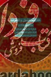 حدیث عشق و فطرت- مجموعه مقالات درباره آراء حکمی معرفتی آیتالله شاهآبادی