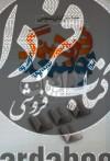 فرهنگ و توسعه- خط مشیگذاری برای تقویت فرهنگ توسعه در ایران