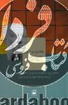 عقلانیت و آزادی- مقالاتی از ماکس وبر و درباره ماکس وبر