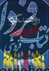 روشنگری مجالس حسینی